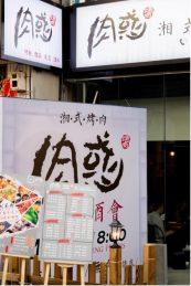 急转黄花镇都市学院附近100㎡烤肉店_搜门面网