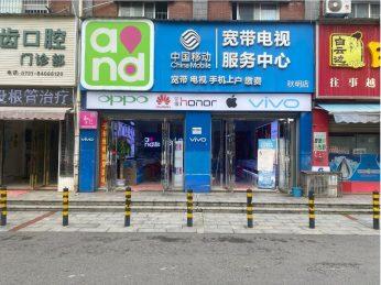 昌河购物中心圣力华苑沿街170㎡手机店转让_搜门面网