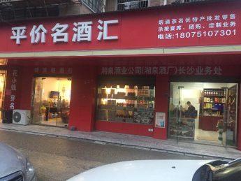 岳麓區黃鶴小區90㎡超級旺鋪門面轉讓_搜門面網