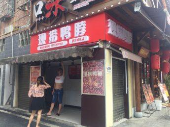 星沙城东小区10㎡超级旺铺门面低价急转_搜门面网