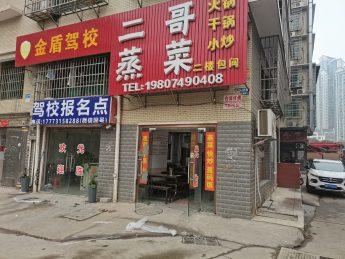 急转岳麓区永安小区80㎡餐馆_搜门面网