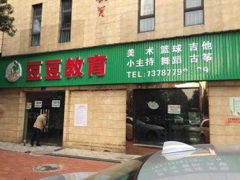 星沙方略萧邦320㎡旺铺门面出租_搜门面网