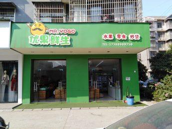 急转岳麓区阳光100新城85㎡优果生鲜超市_搜门面网