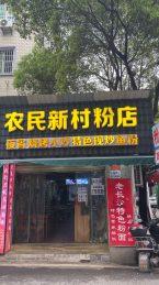 雨花区红星农民新村80㎡餐饮店转让_搜门面网