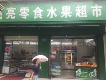 芙蓉區華海3C旁35㎡水果零食店轉讓_搜門面網