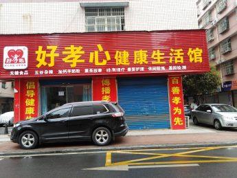 房东直租星沙泉塘A区75㎡健康生活馆_搜门面网