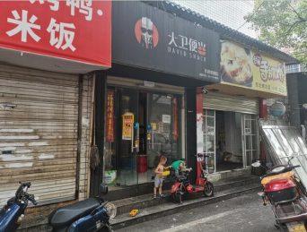 香樟路向阳美食街60㎡外卖店转让_搜门面网