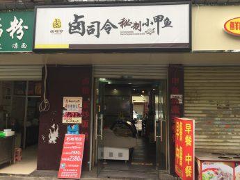 芙蓉区杨帆小区40㎡超级旺铺门面转让_搜门面网