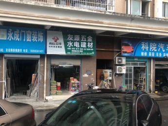 3.6万空转友谊路科院佳园59㎡五金建材店_搜门面网