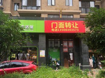急轉雨花區廣益實驗中學附近300㎡書法培訓中心_搜門面網