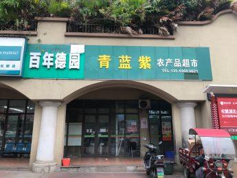 急转贺龙体校好望谷云邸小区86㎡蔬果超市店_搜门面网