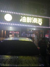 芙蓉区高岭小区130㎡临街夜宵店转让_搜门面网