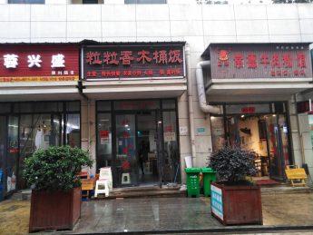 急转雨花区旭辉国际广场55㎡粒粒香木桶饭_搜门面网