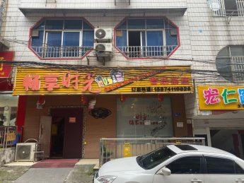 咸嘉新村望岳路畅享时光96㎡歌厅带设备急转_搜门面网