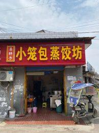 生物机电正门口第一家30㎡早餐店转让_搜门面网