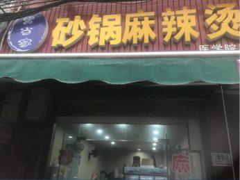 望城区医学院小吃街25㎡旺铺转让_搜门面网