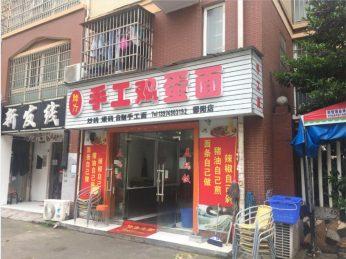 汽车南站小区临街60㎡餐饮店转让_搜门面网