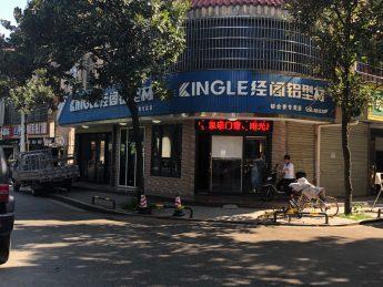 急转河西郁金香建材市场100㎡经阁铝型材店_搜门面网