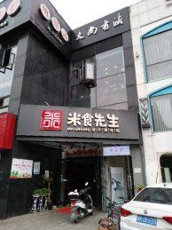 急转雨花区茂华国际一期160㎡大尚书法店_搜门面网