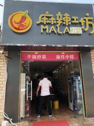 岳麓區大學城門口臨街40㎡餐飲店(出租)_搜門面網