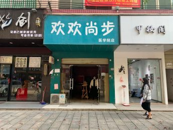 急轉醫學院后二街70㎡歡歡尚步鞋店_搜門面網