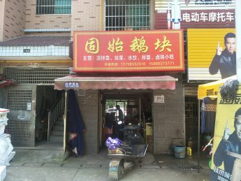 急转雨花区白田小区60㎡小吃店_搜门面网