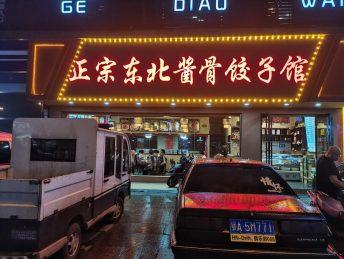 星沙龙塘小区120㎡特色餐馆转让_搜门面网