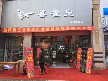 急转望城南山苏迪亚诺90㎡品牌鞋店(空转)_搜门面网