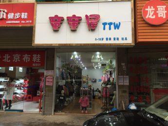 岳麓区坪塘30㎡旺铺服装店转让_搜门面网