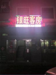 雨花区政府圭塘二小区2-3栋180㎡旅馆转让_搜门面网