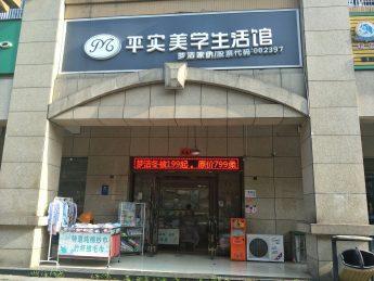 鄱阳小区80㎡旺铺转让_搜门面网