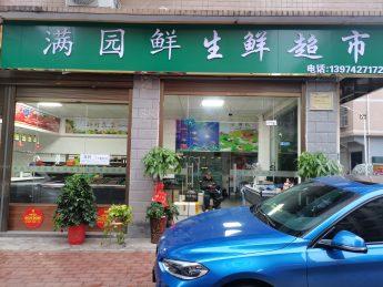 星沙松雅小区70㎡生鲜超市转让_搜门面网