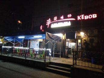 急转喜盈门范城对面大塘小区50㎡老牌串烧店_搜门面网