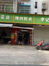 急转岳麓区一师安置小区大热门菜市场40㎡皮鞋店_搜门面网