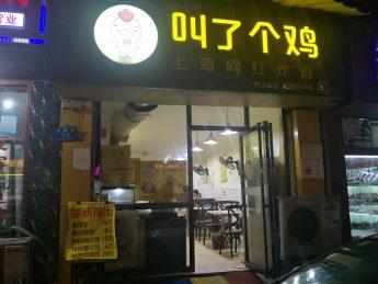 省博物館旁70㎡餐館急轉_搜門面網