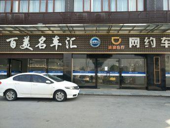 招租望城坡站2C出口450㎡玉德宾馆门面四间_搜门面网