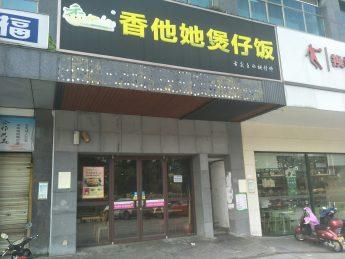香樟路家乐福旁120㎡餐饮店转让_搜门面网