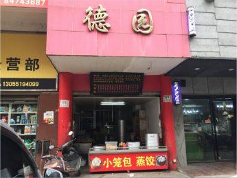 星沙汽配城35㎡临街旺铺包子铺低价急转_搜门面网
