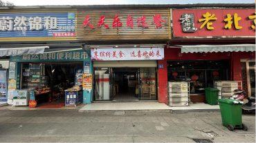 阜埠河路天马公寓旁沿街60㎡餐饮老店转让_搜门面网