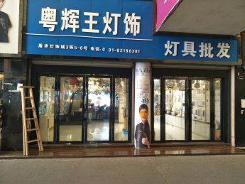 急转芙蓉区南湖大市场3栋5-6号220㎡灯饰店_搜门面网
