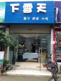 急轉馬欄山金馬大市場老街15㎡奶茶店_搜門面網