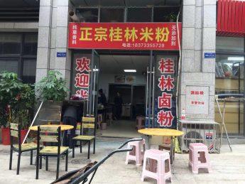 天元区小区出入口正宗桂林米粉早餐店盈利急转_搜门面网