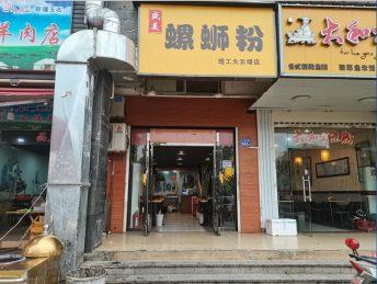 汇金路青年汇40㎡螺蛳粉店转让_搜门面网