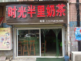 芙蓉区生物机电东湖校区内40㎡奶茶店转让_搜门面网
