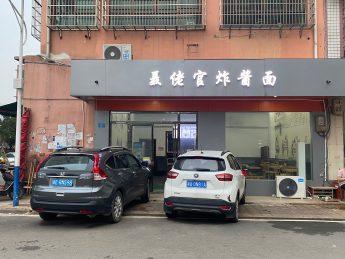 润和中央广场金桑园90㎡餐饮店整体转让_搜门面网