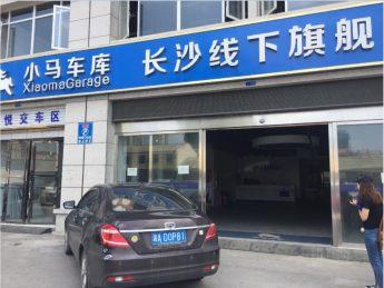 星沙恒广国际景园280㎡临街旺铺低价转让_搜门面网
