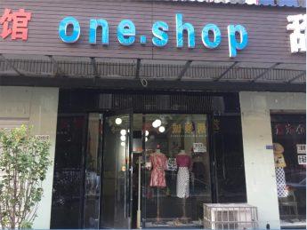 星沙二区服装一条街40㎡旺铺门面低价转让_搜门面网