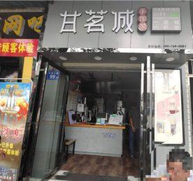 捡漏转让天心区中意三路20㎡奶茶店_搜门面网
