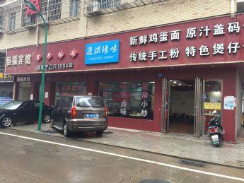 星沙龙塘小区450㎡餐饮+旅馆转让_搜门面网