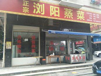 星沙经济开发区丁家岭社区80㎡餐馆急转_搜门面网